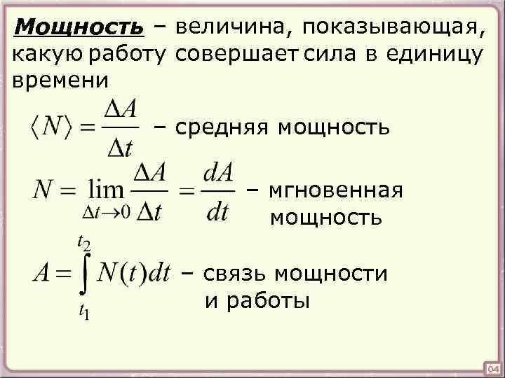 Ускорение – среднее, мгновенное, тангенциальное, нормальное, полное.