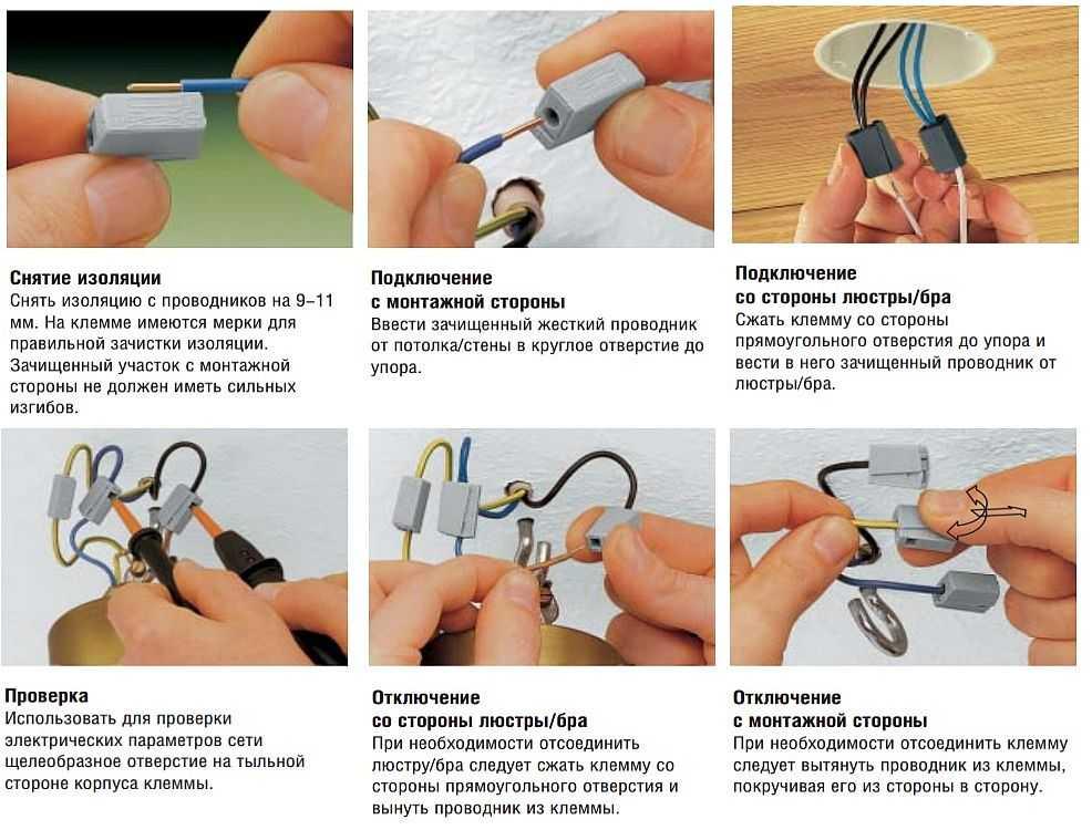 Как пользоваться клеммниками wago для соединения проводов?