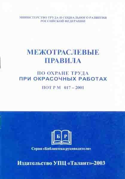 Пот рм 016 2001 (правила охраны труда)