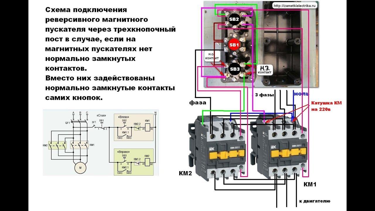 Монтажная схема подключения реверсивного магнитного пускателя