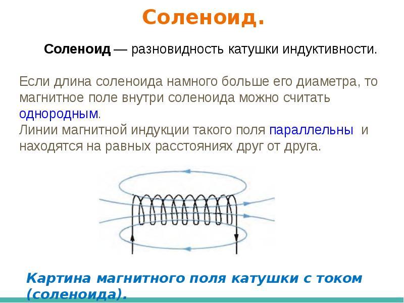 § 4.4. линии магнитной индукции. поток магнитной индукции