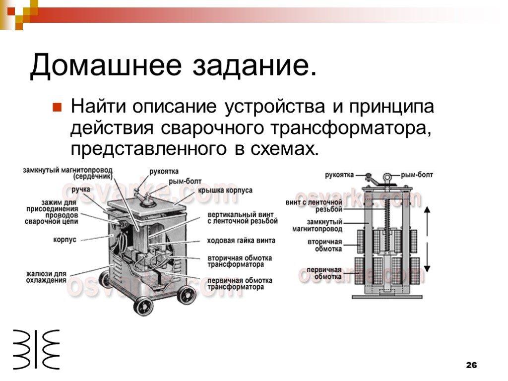 Устройство и принцип работы сварочного трансформатора