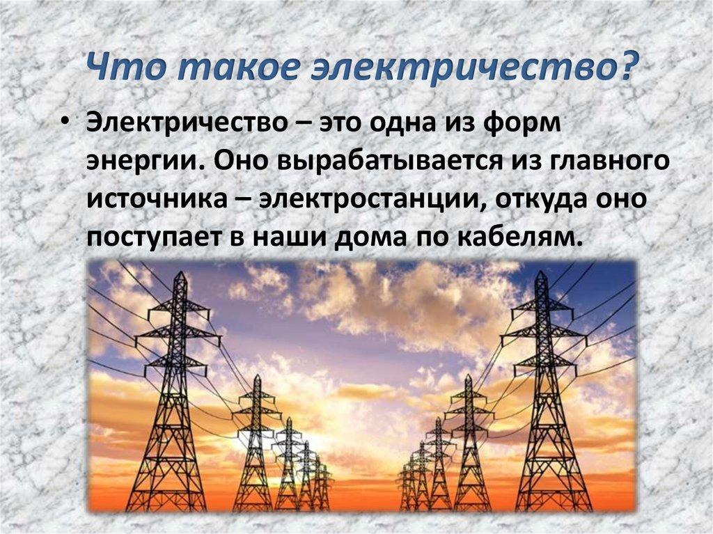 Электричество — как вырабатывается и из чего состоит