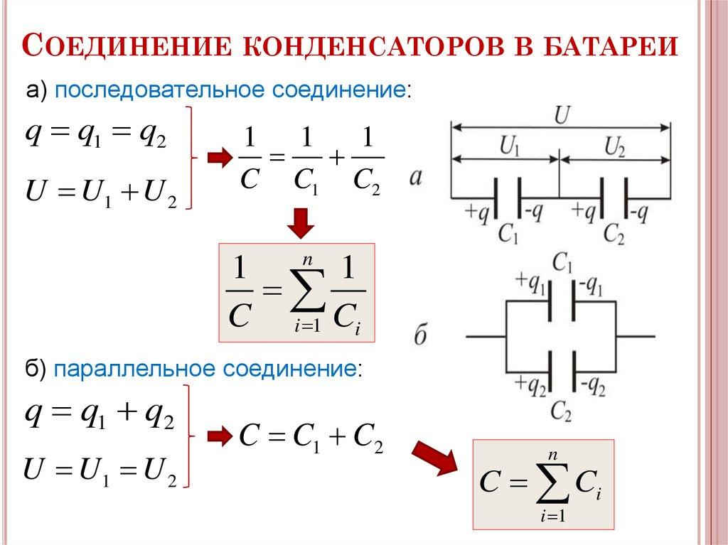Последовательное соединение конденсаторов: формула