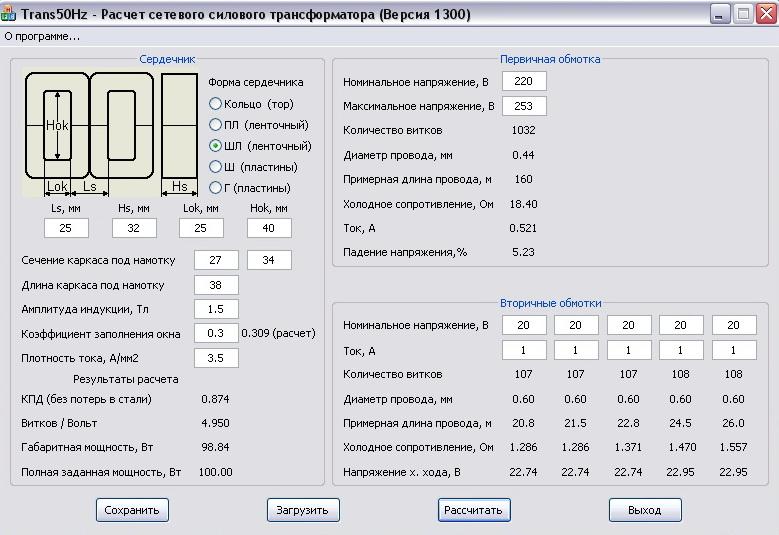 Проектирование трансформатора – как рассчитать мощность трансформатора