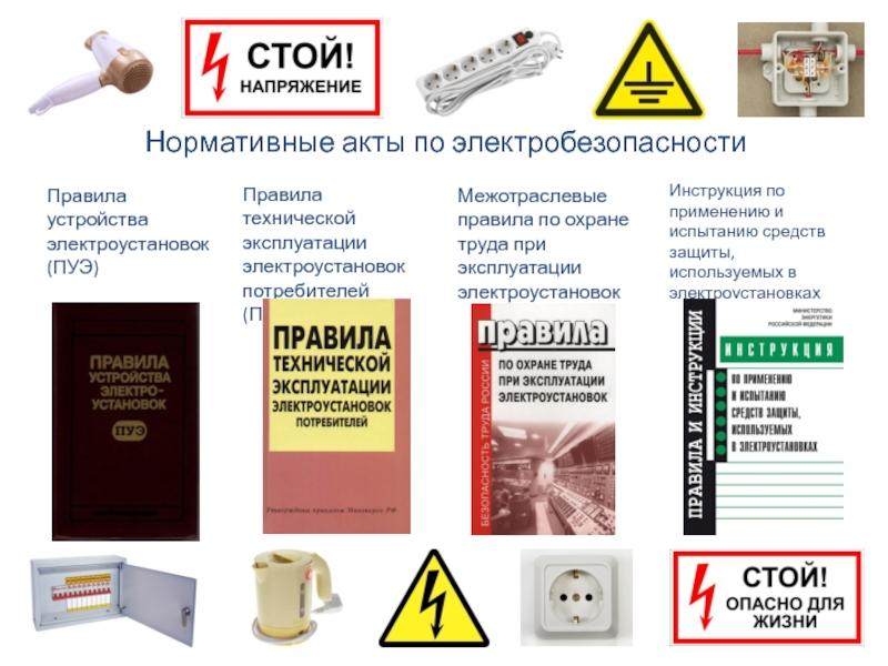 1-я группа по электробезопасности