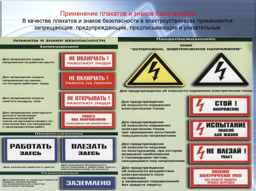 Электробезопасность на предприятии