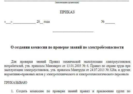 Протокол проверки знаний по электробезопасности (образец)