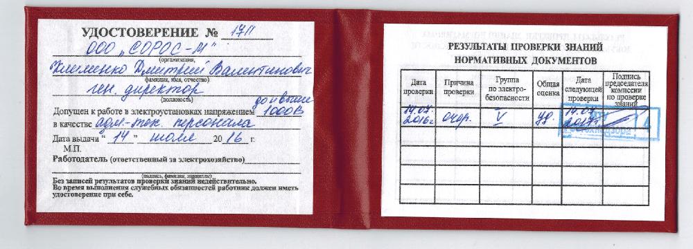 Удостоверение по электробезопасности: бланк и срок действия