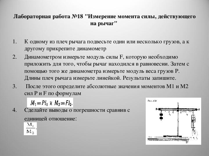 Измерение момента вращения при помощи датчиков вращения