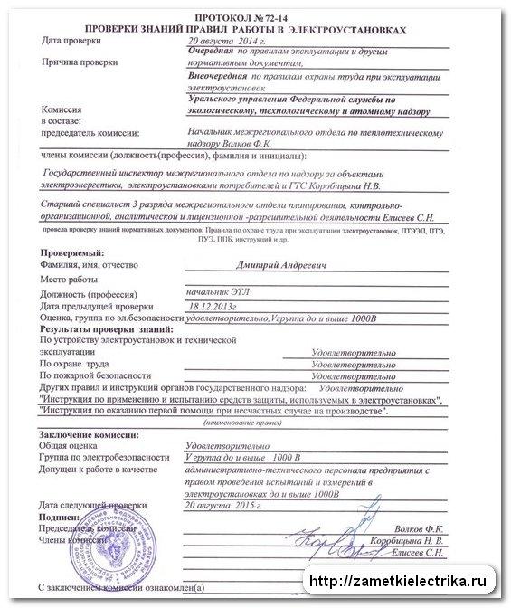 Об организации обучения и проверки знаний правил по электробезопасности работников образовательных учреждений системы минобразования россии