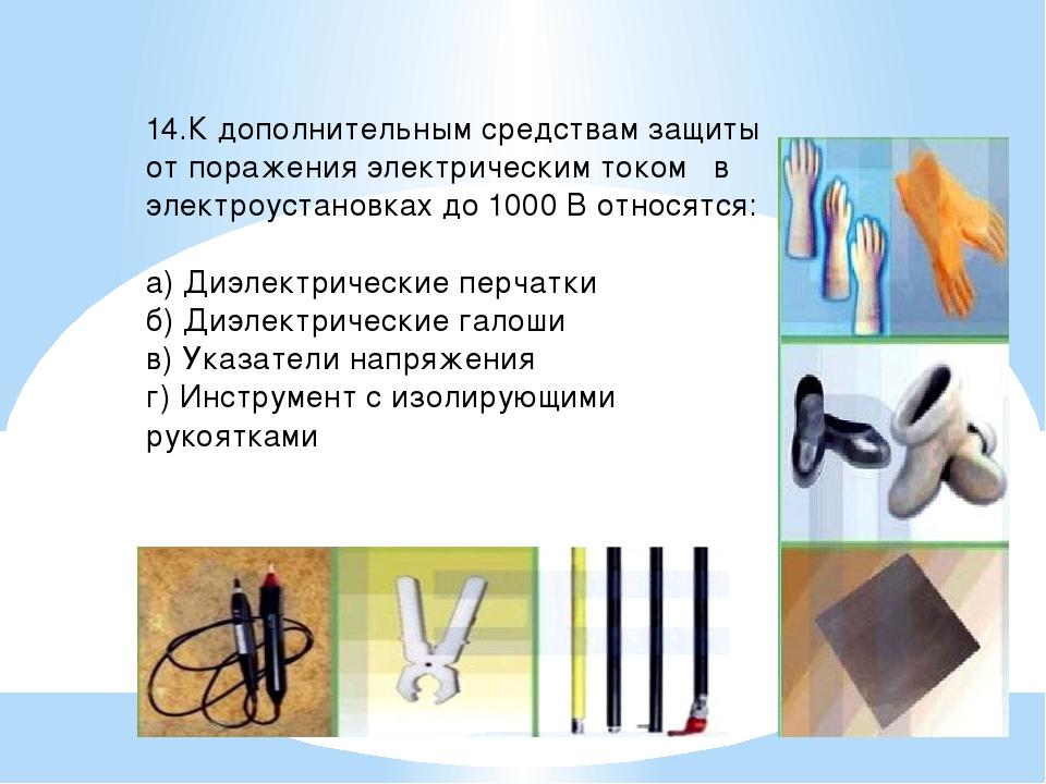 Меры и средства защиты от поражения электрическим током