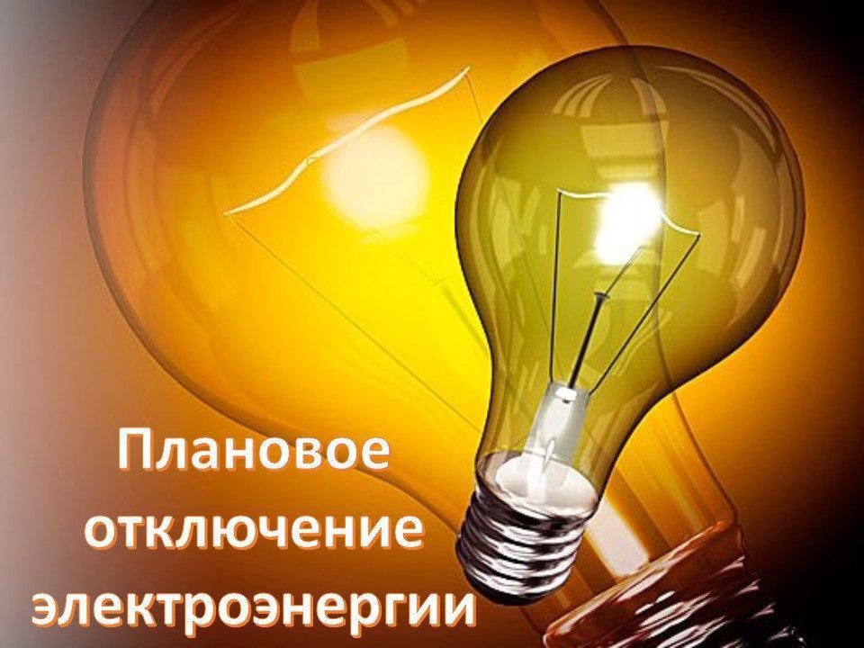 Что делать при плановом отключении электроэнергии?