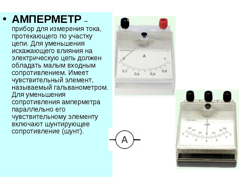 Электроизмерительные приборы