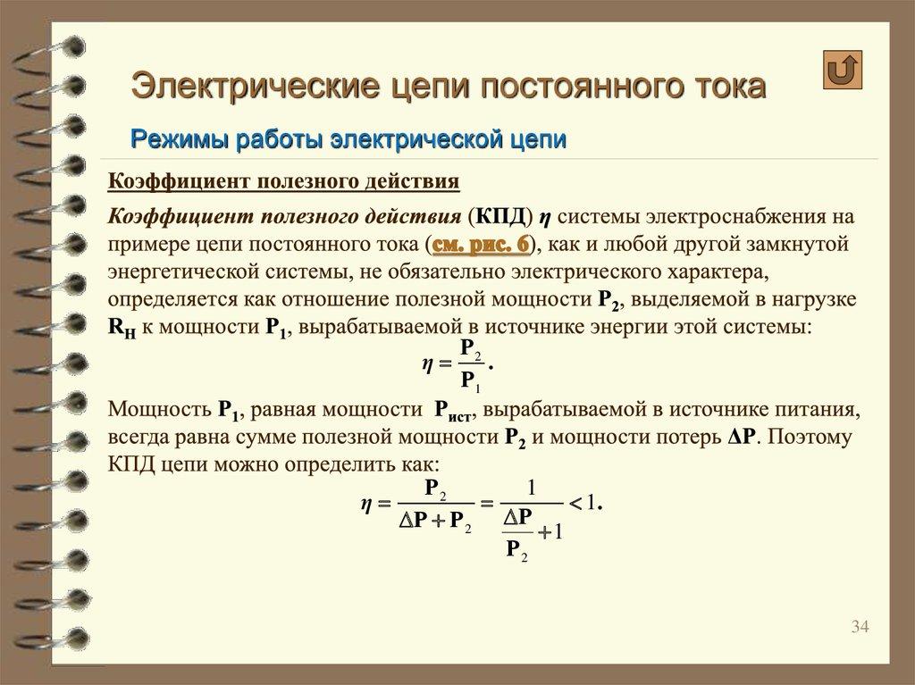 Особенности электрических мощностей