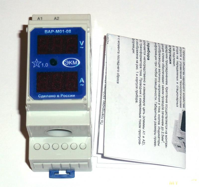 Ammeter / voltmeter (voltammetry ampervoltmetr) din rail var-m01 as80-300v