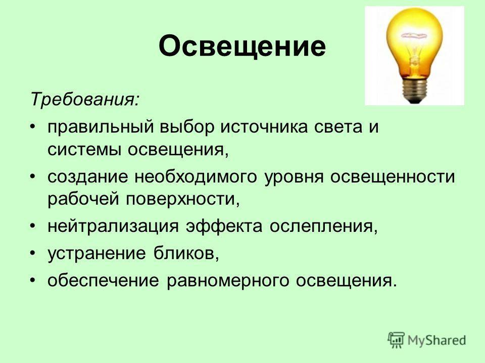 Для чего делают аварийное освещение в доме