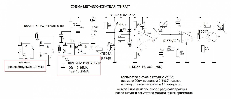 Схемы изготовления металлоискателя своими руками