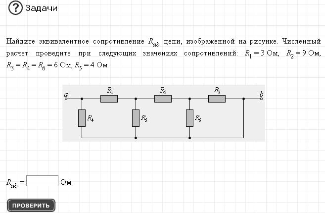 Как определить величину эквивалентного сопротивления при последовательном