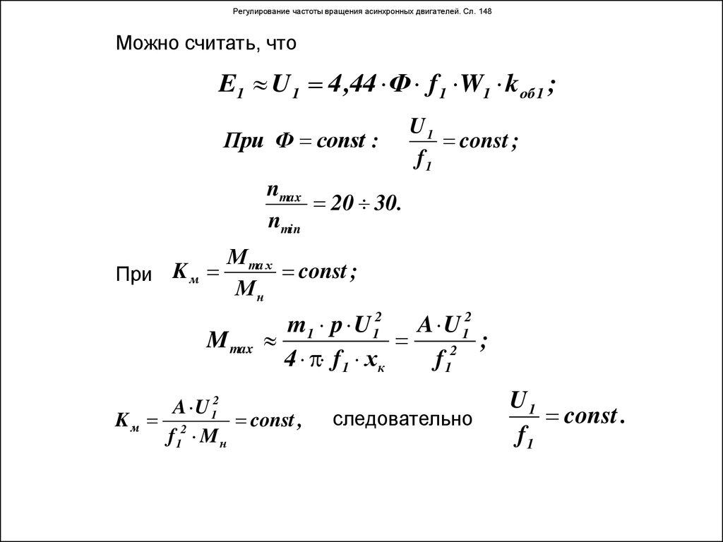 Частота тока