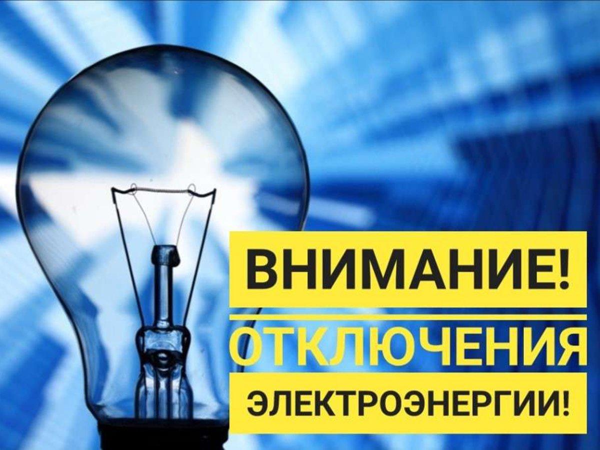 Информация о плановом отключении электроэнергии: где и как искать?