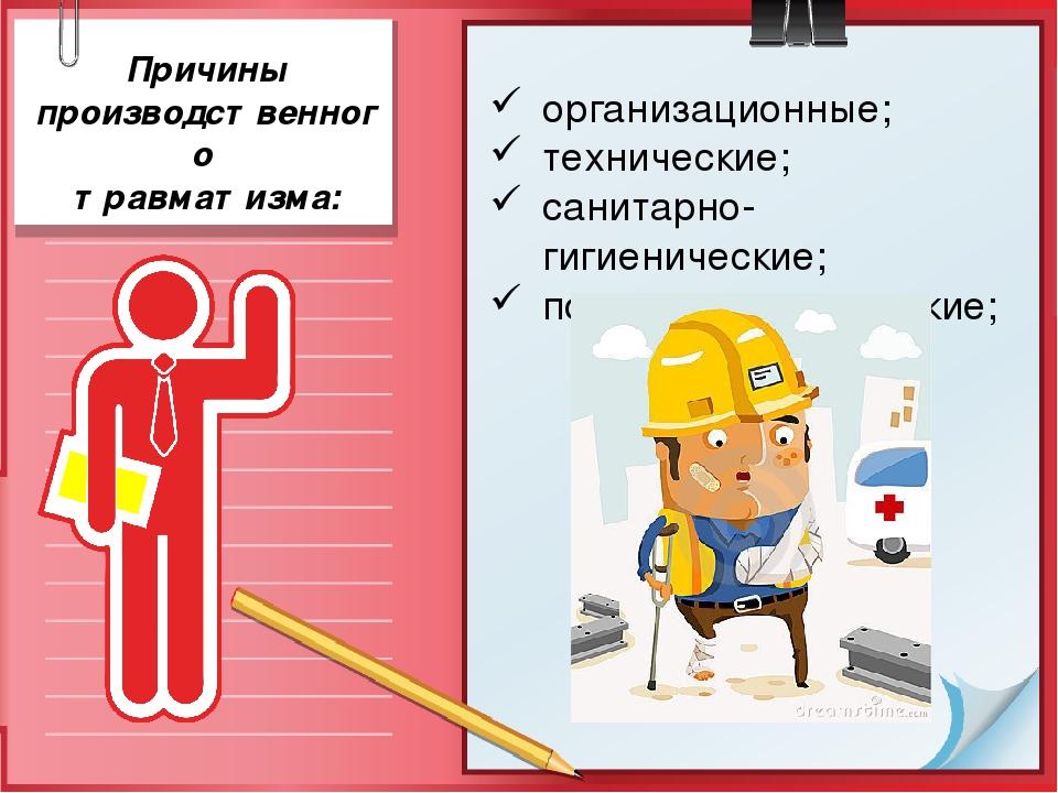Безопасность труда: что это такое, понятие