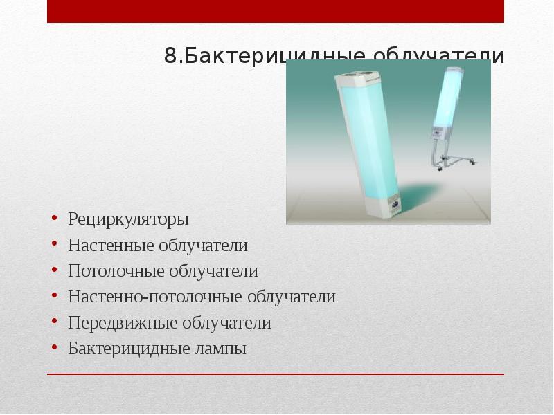 Об инструкции по проведению дезинфекционных мероприятий для профилактики заболеваний, вызываемых коронавирусами