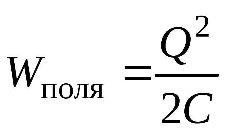 § 1.27. энергия заряженных конденсаторов и проводников. применения конденсаторов