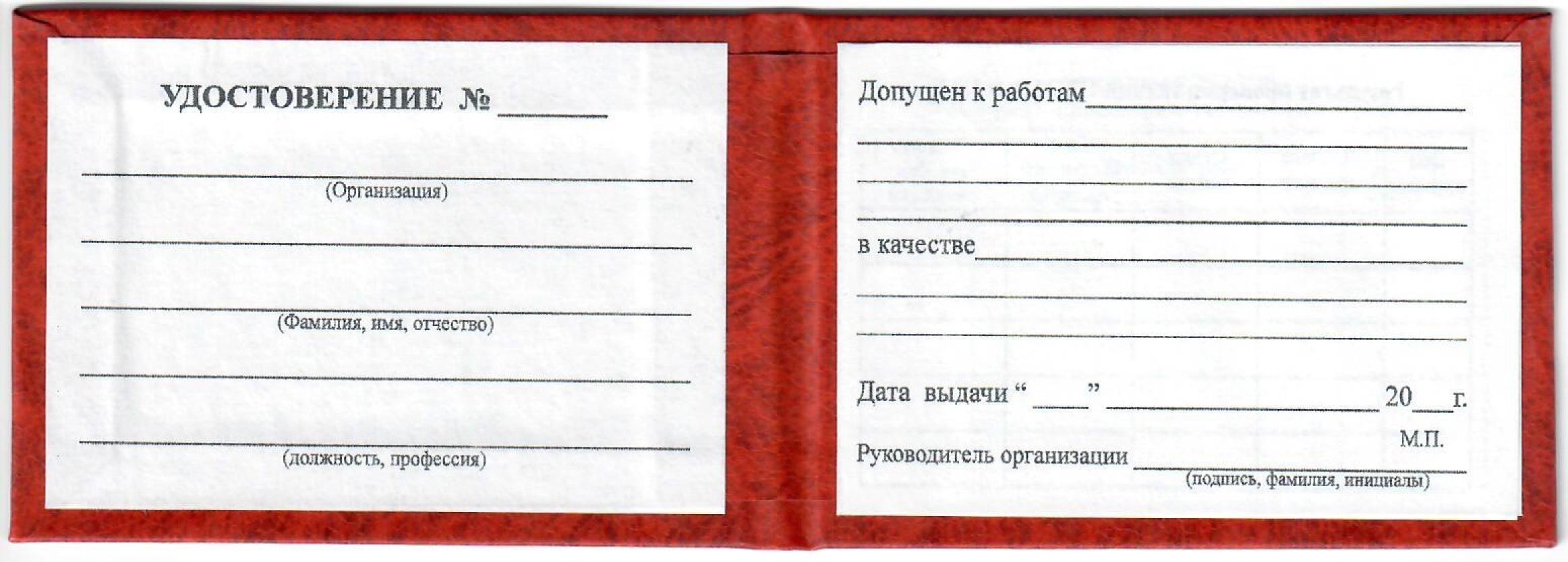 Удостоверение по электробезопасности 4 группа