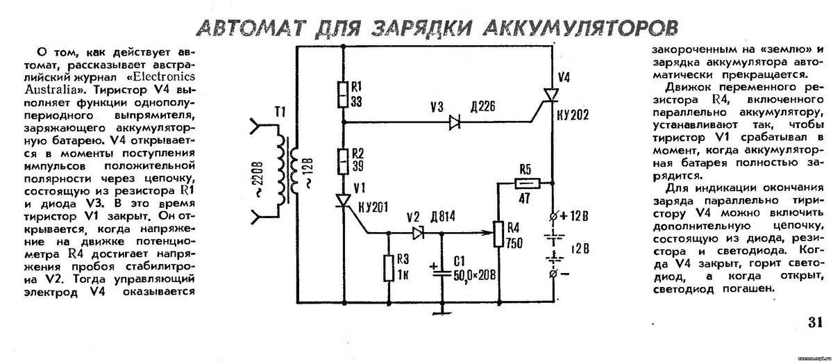 Зарядное устройство 12в аккумулятора своими руками