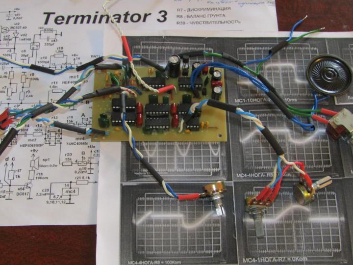 Металлоискатель Терминатор 3