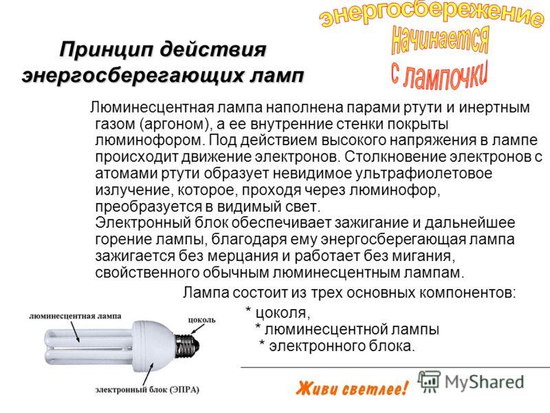Срок службы ртутных ламп. какой вред от разбитых люминесцентных ламп