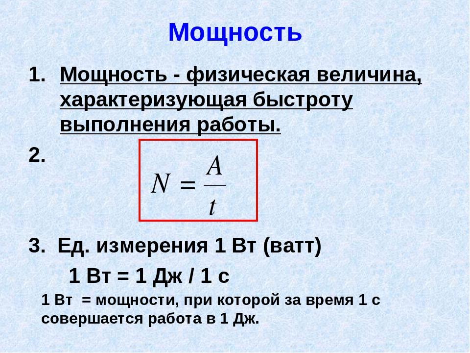 Как рассчитать потребляемую мощность