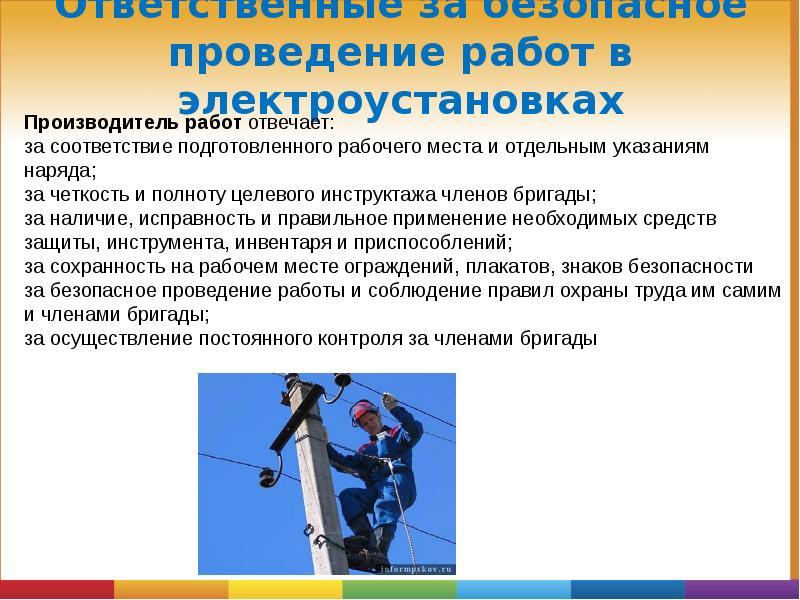 Обучение по электробезопасности: кому и зачем это нужно?