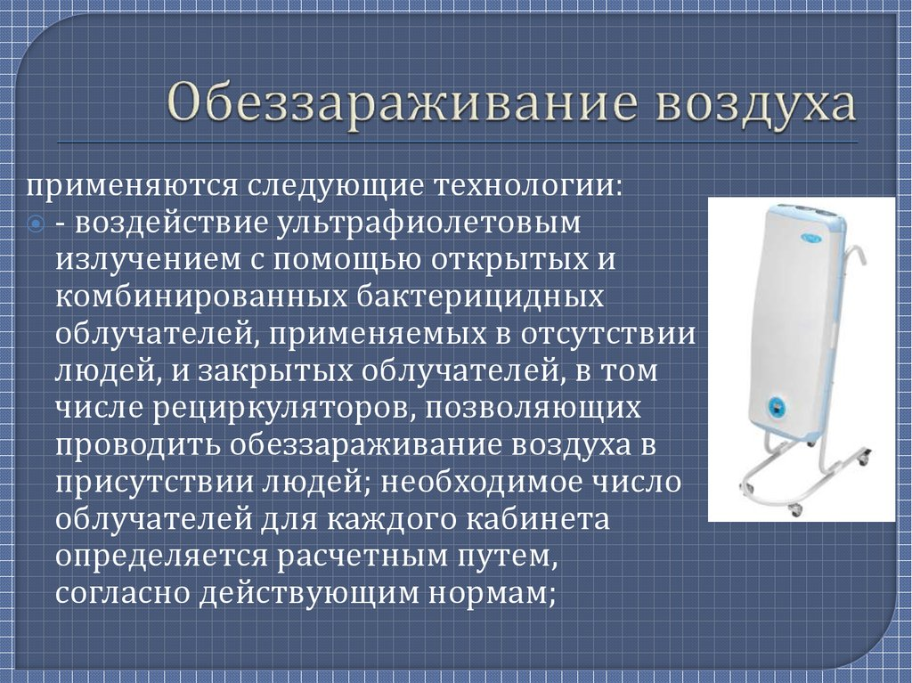 Бактерицидная ультрафиолетовая лампа для дома: как оптимально выбрать и эффективно использовать в быту