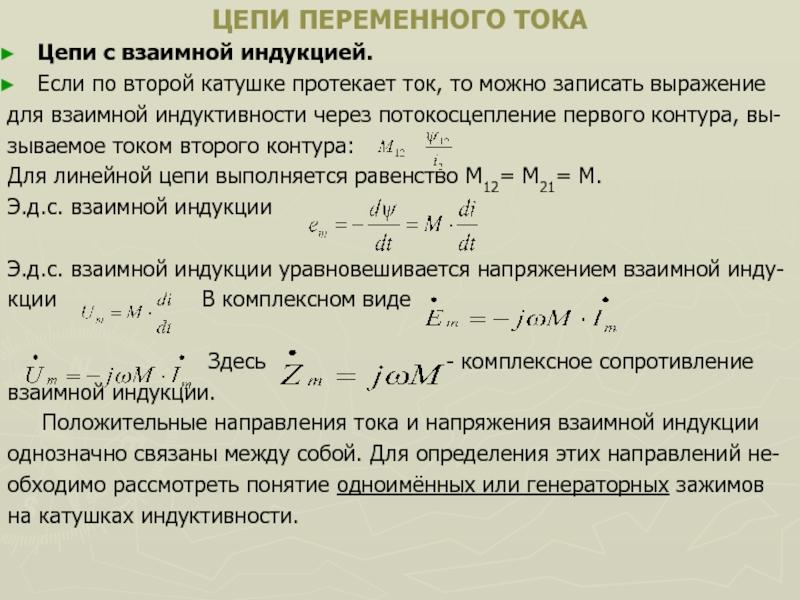 Индуктивность: формула