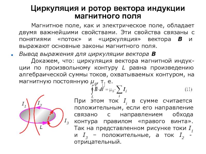 Вектор магнитной индукции: формула