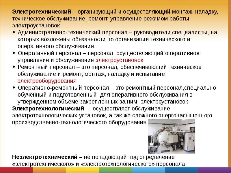 Обязанности административно-технического персонала по электробезопасности