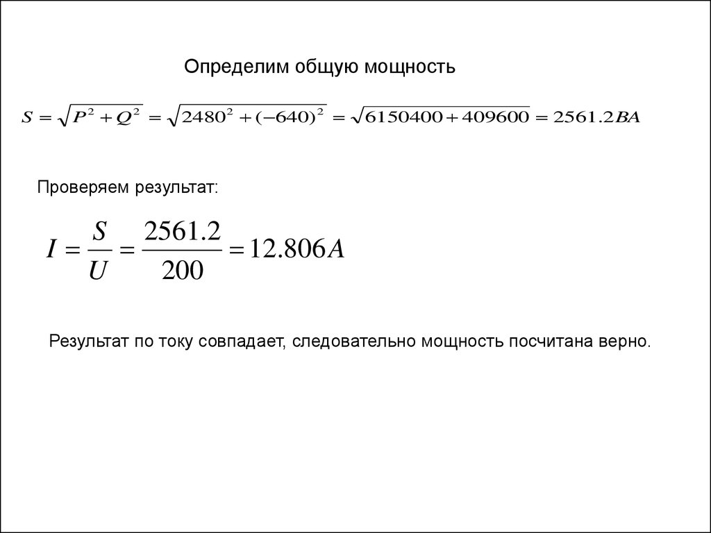 Суммарная мощность установленного оборудования. об определении мощности электрооборудования