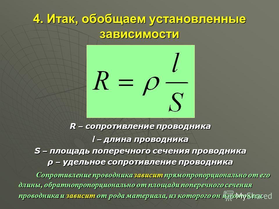 Как рассчитать сопротивление провода — инструкция с таблицами и формулами