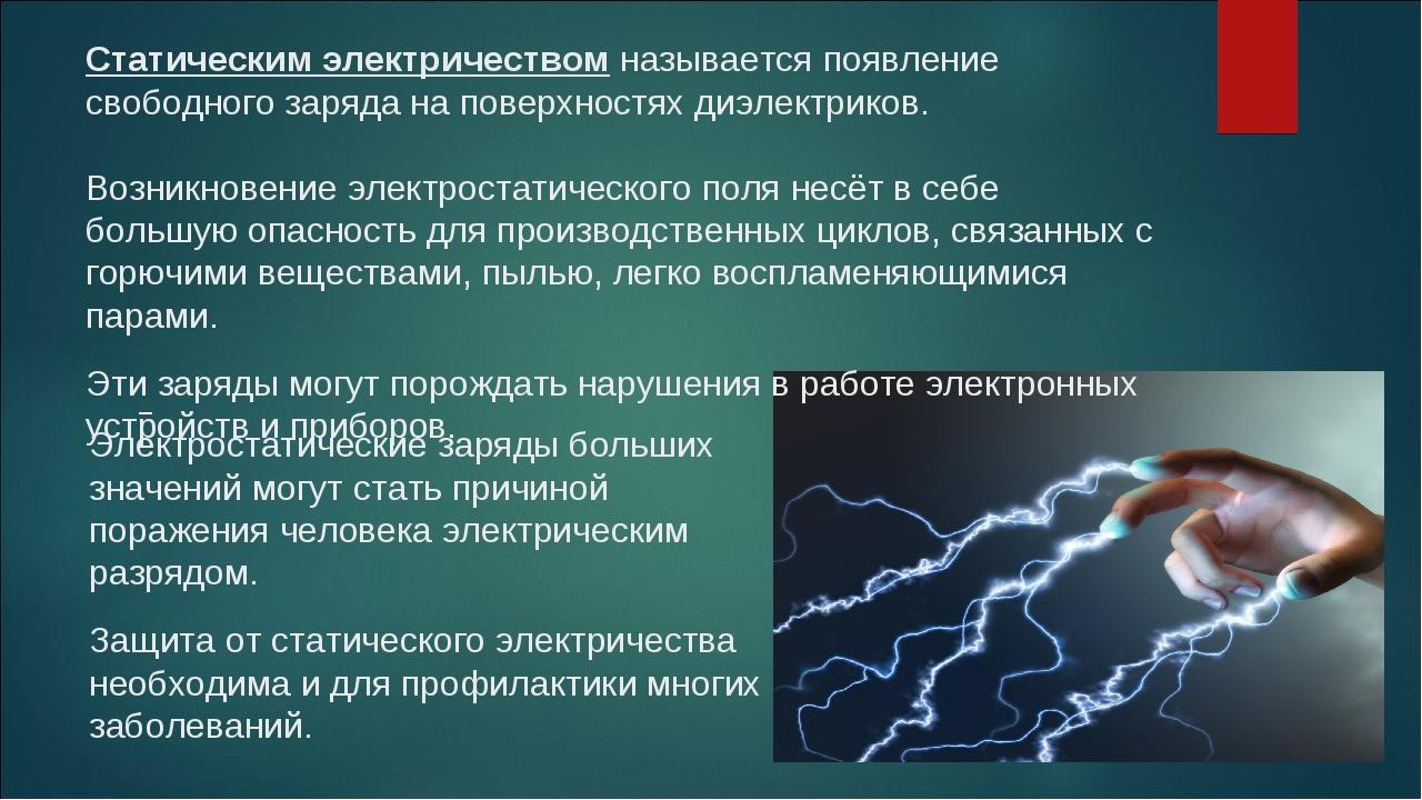 Понятие о статическом электричестве, правила и способы защиты