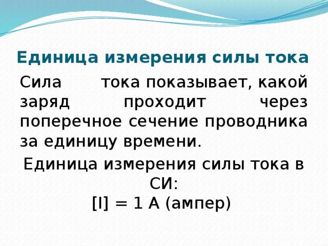 Ампер: характеристика единицы измерения силы тока