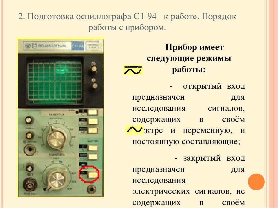 Как пользоваться осциллографом