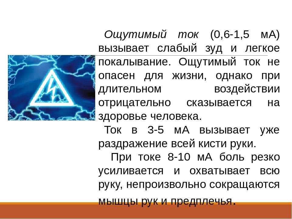 Какое бывает поражение человека электрическим током