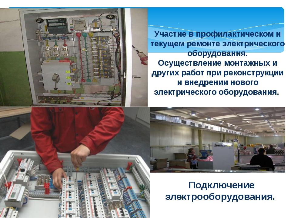 Закономерности процессов износа деталей и узлов электрооборудования