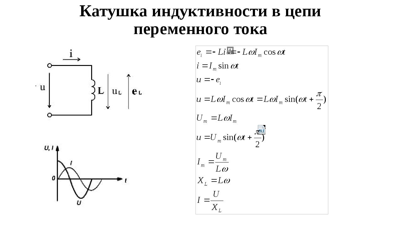 Расчёт индуктивности. часть 2