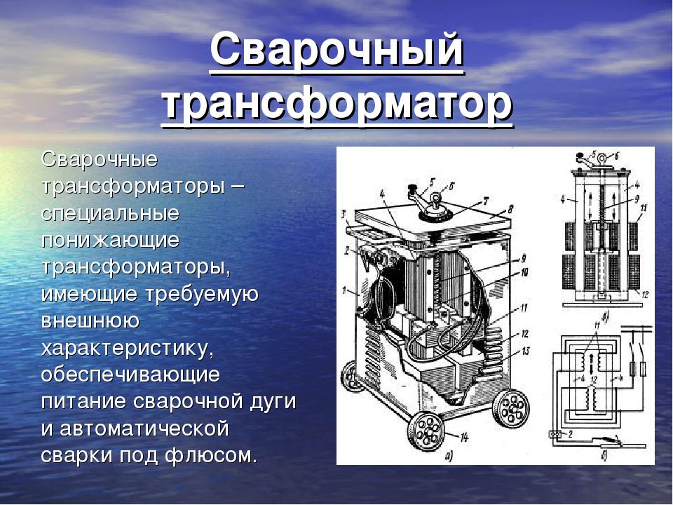 Устройство и принцип действия сварочного трансформатора