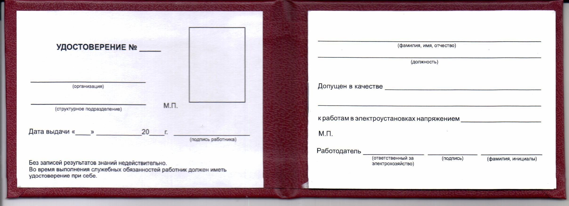 Удостоверение по электробезопасности нового образца