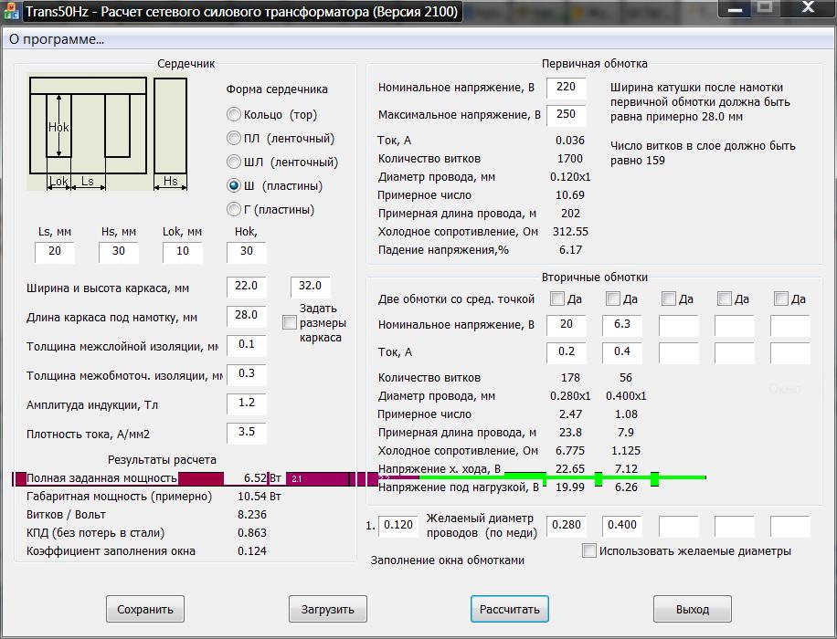 Как рассчитать индуктивность силового трансформатора, формулы и примеры