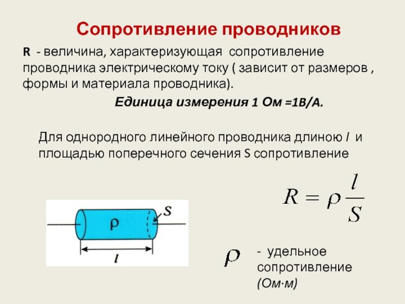 Зависимость электрического сопротивления проводника от длины